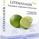 Программа для удаленного управления LiteManager – простой и надежный инструмент системного администратора