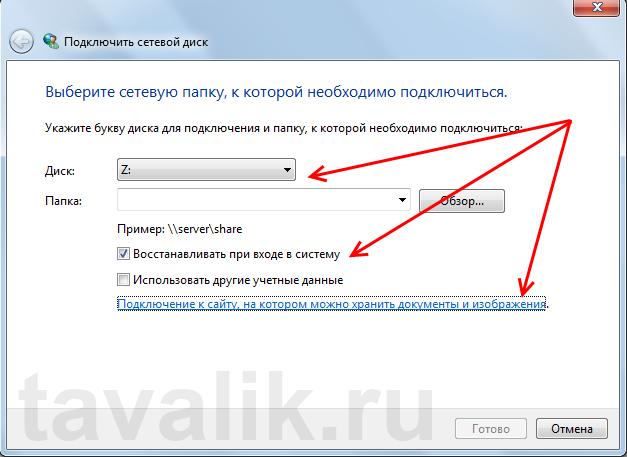Как сделать папку как сетевой диск - Njkmznnb.ru