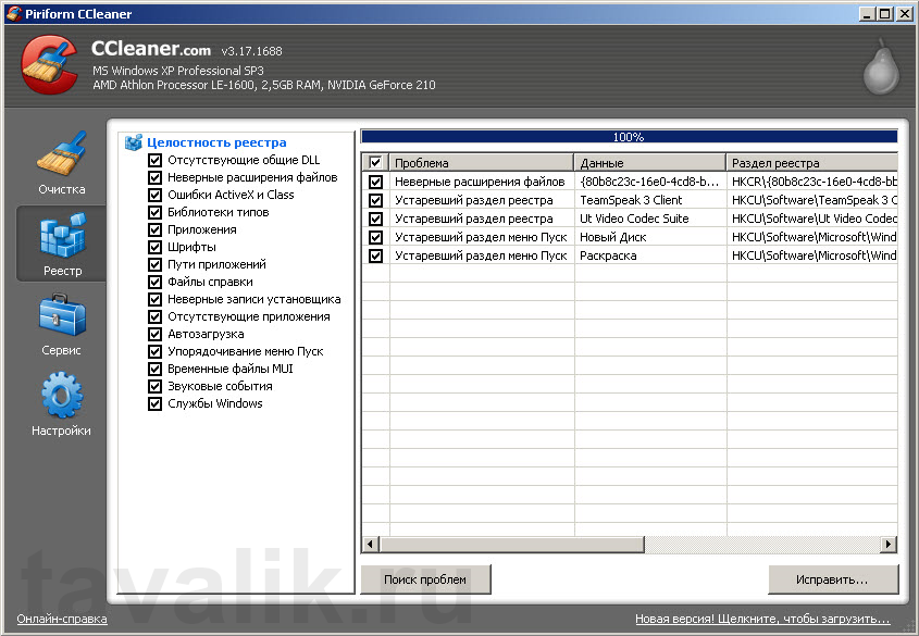 CCleaner_2
