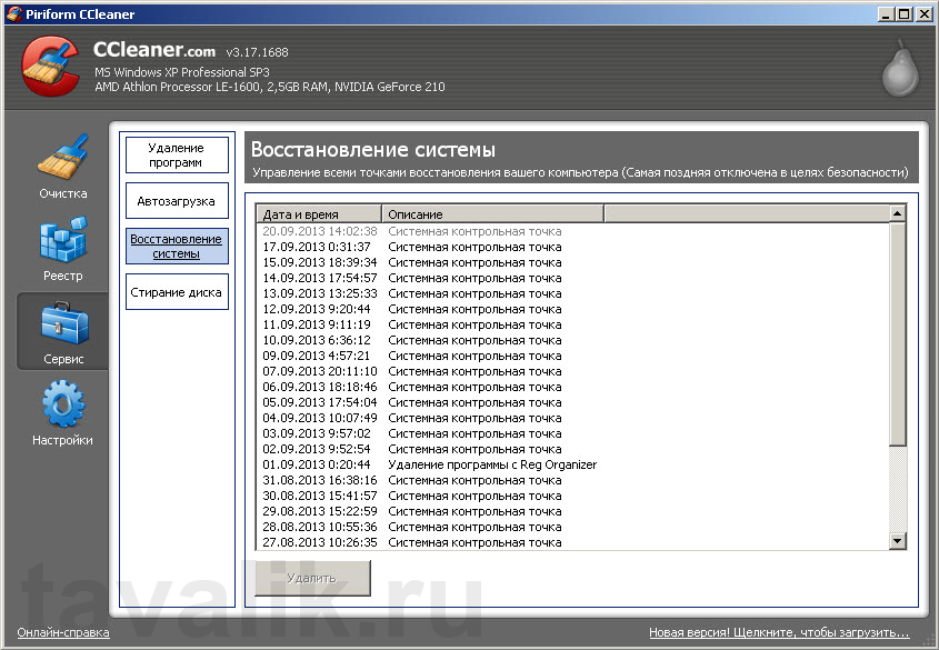CCleaner_5