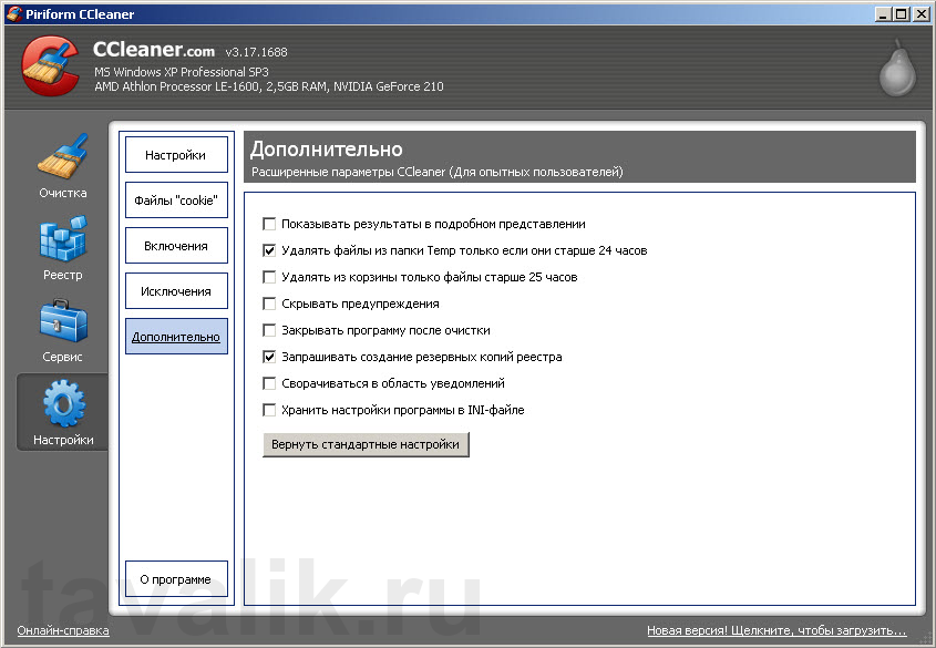 CCleaner_7
