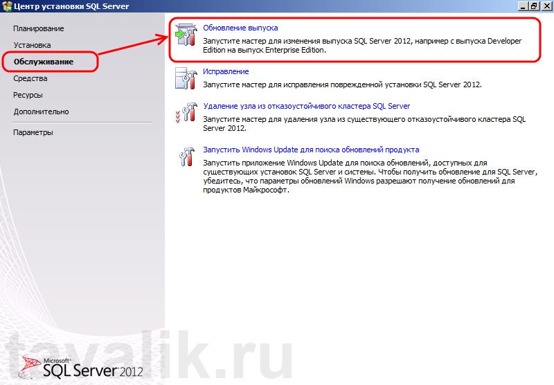 Izmenenie_versii_sql_server_2012_01