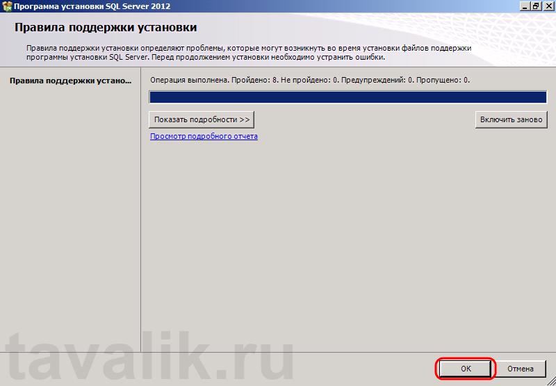 Izmenenie_versii_sql_server_2012_02