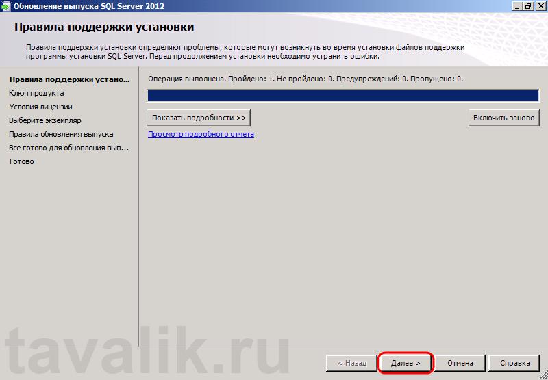 Izmenenie_versii_sql_server_2012_03