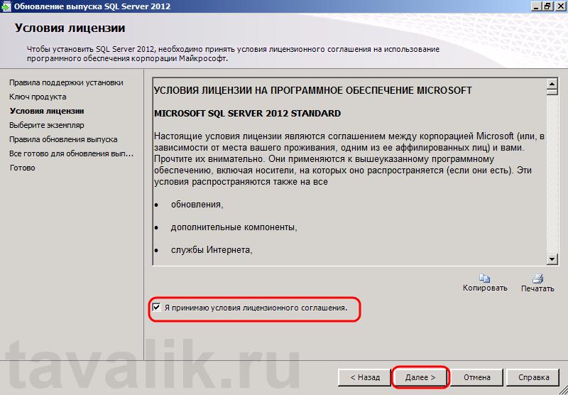 Izmenenie_versii_sql_server_2012_05