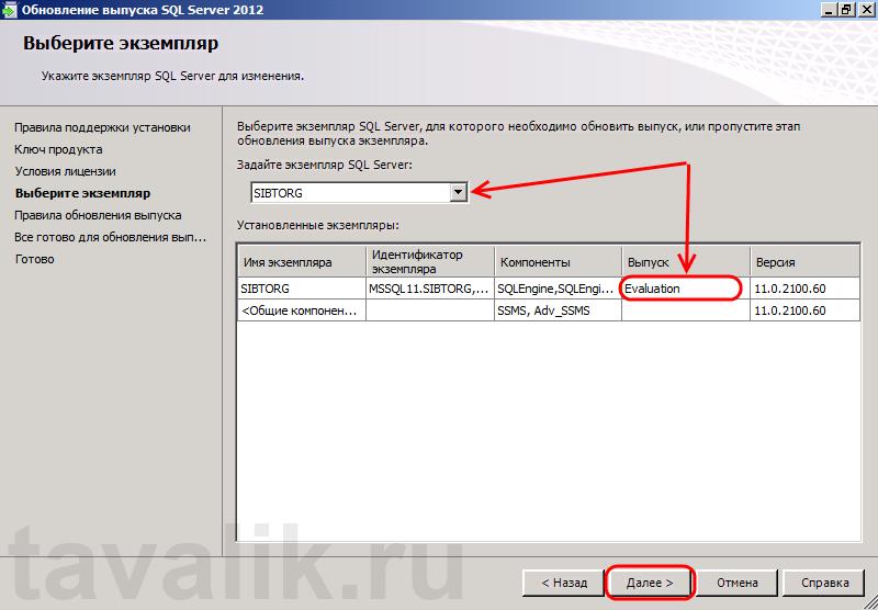Izmenenie_versii_sql_server_2012_06