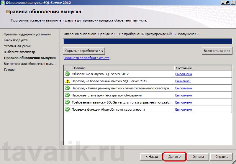 Izmenenie_versii_sql_server_2012_07