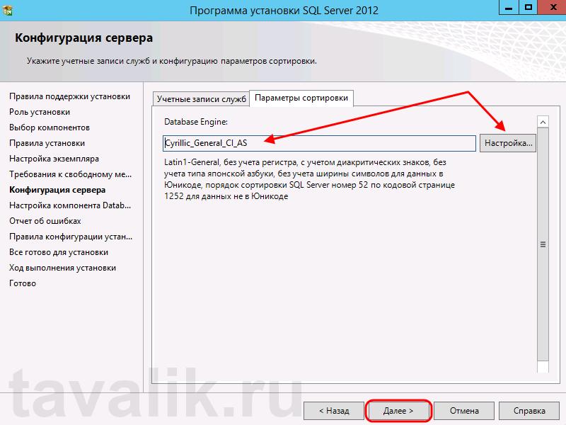 Настройка ms sql server 2012 r2 для 1с настройки ssl в 1с