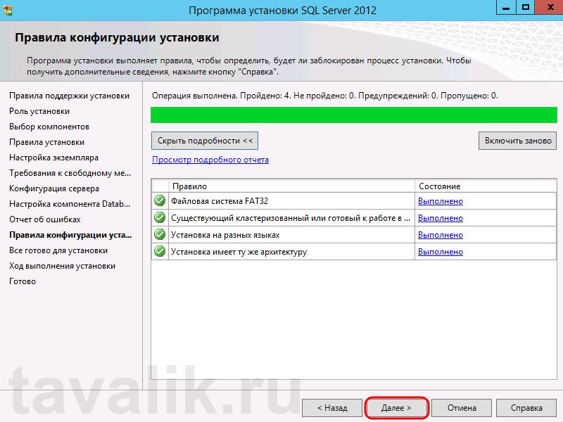 Настройки сервера sql 2012 для 1с zebra ds2208 настройка 1с