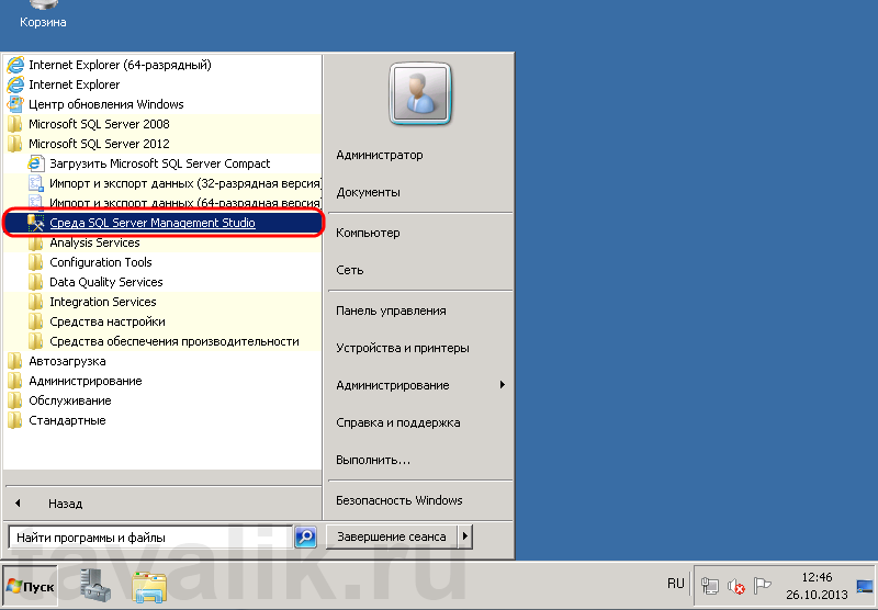 Ustanovka_SQL_2012_23