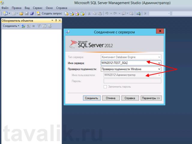Ustanovka_SQL_2012_24