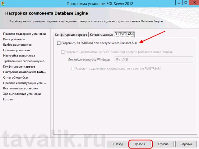 Ustanovka_SQL_2012_25