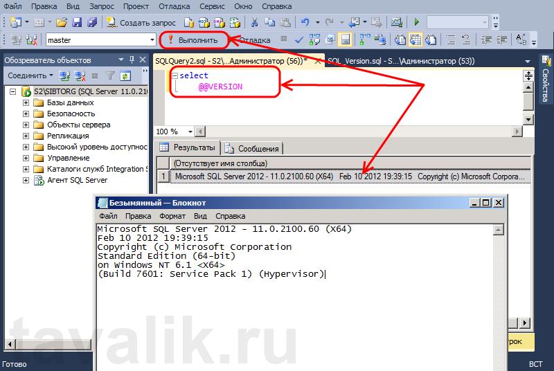 Version_SQL_02