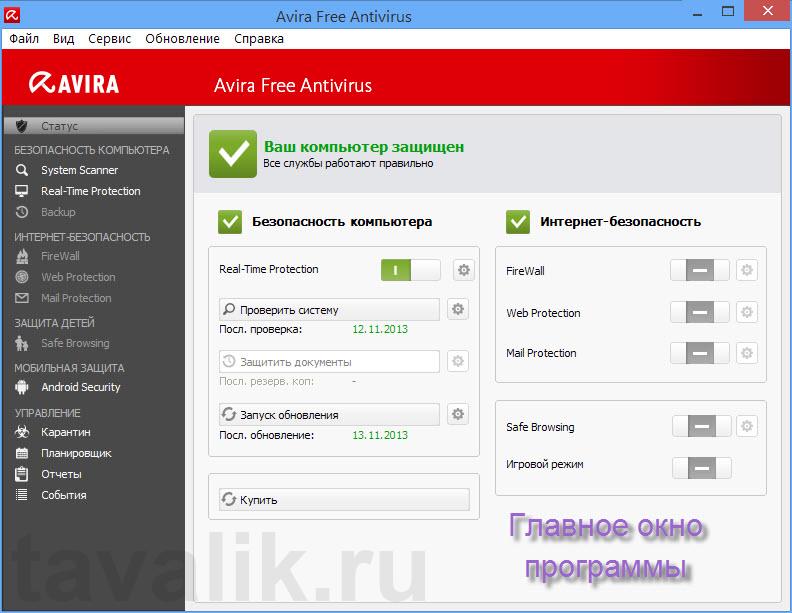 Avira_Free_Antivirus_1