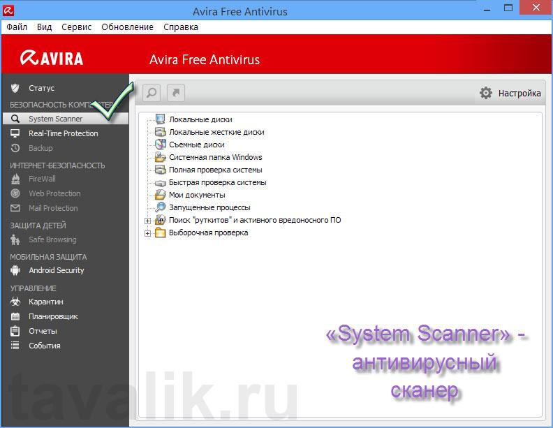 Avira_Free_Antivirus_2