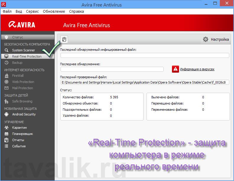 Avira_Free_Antivirus_3