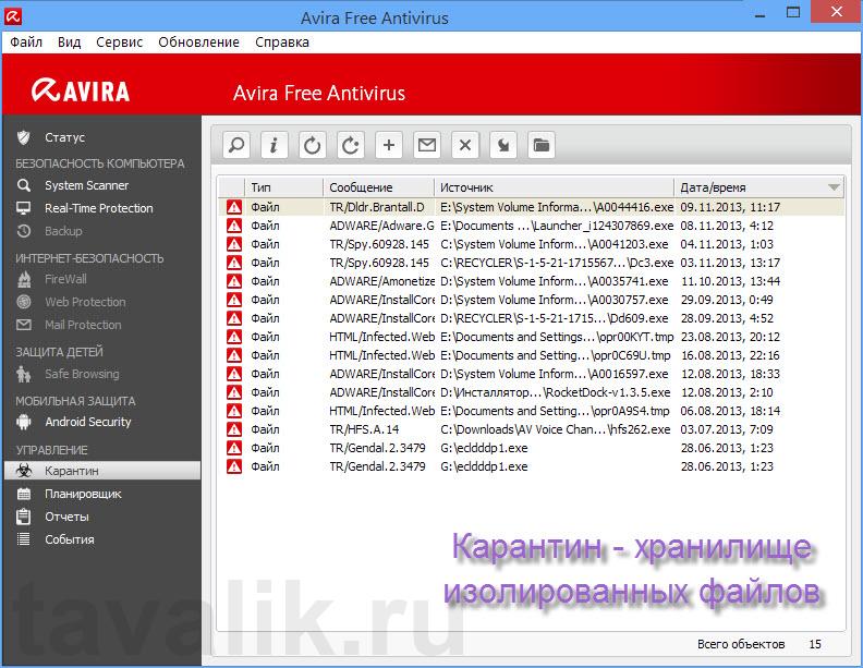 Avira_Free_Antivirus_4