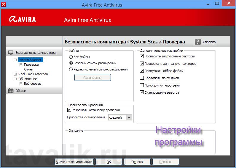 Avira_Free_Antivirus_5