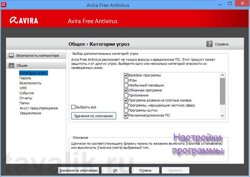 Avira_Free_Antivirus_6