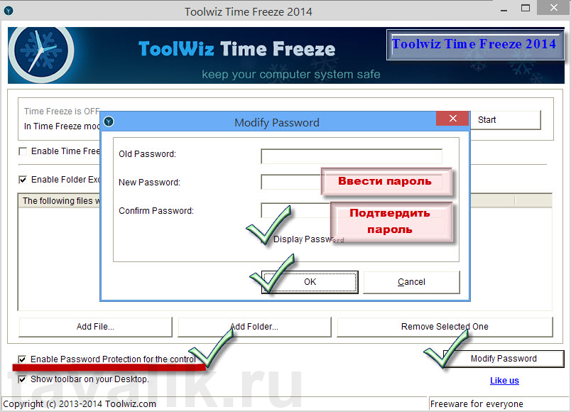 Toolwiz_Time_Freeze_2014_001