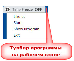 Toolwiz_Time_Freeze_2014_002