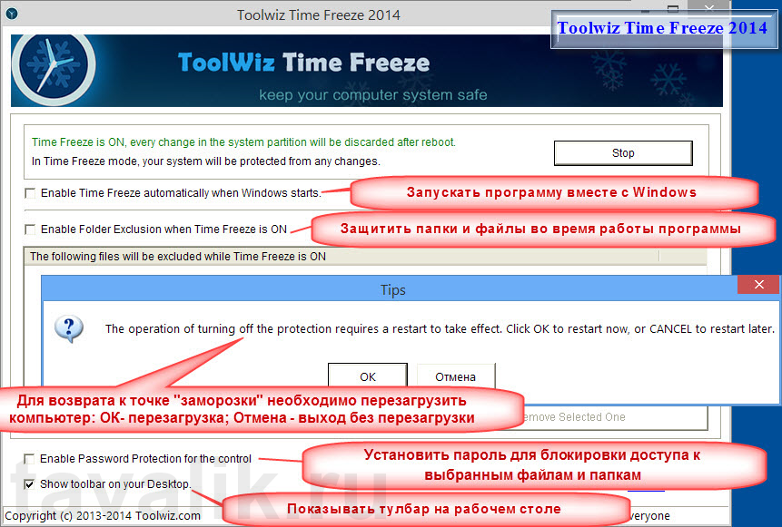 Toolwiz_Time_Freeze_2014_004