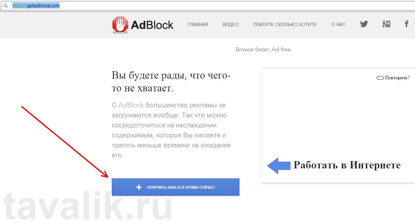 how to add adblock to incognito