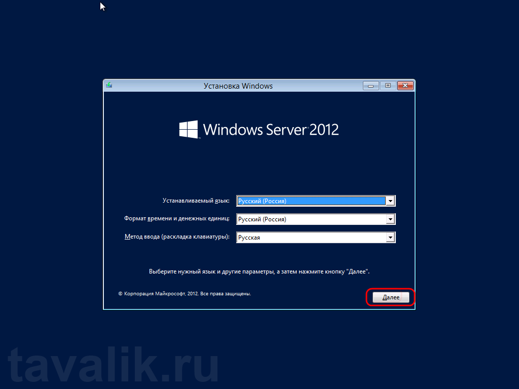 Ustanovka_Windows_Server_2012_01