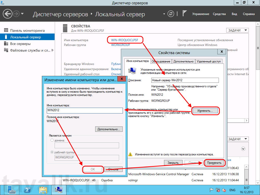 Ustanovka_Windows_Server_2012_16