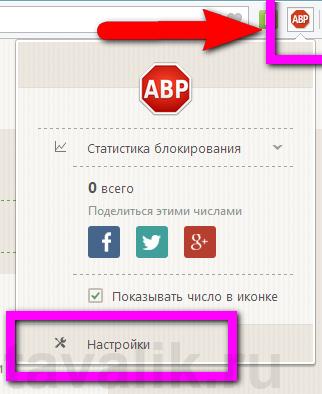 3_Adblock_Plus3