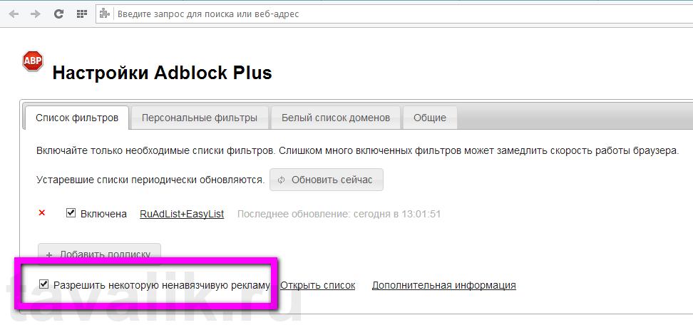 4_Adblock_Plus3