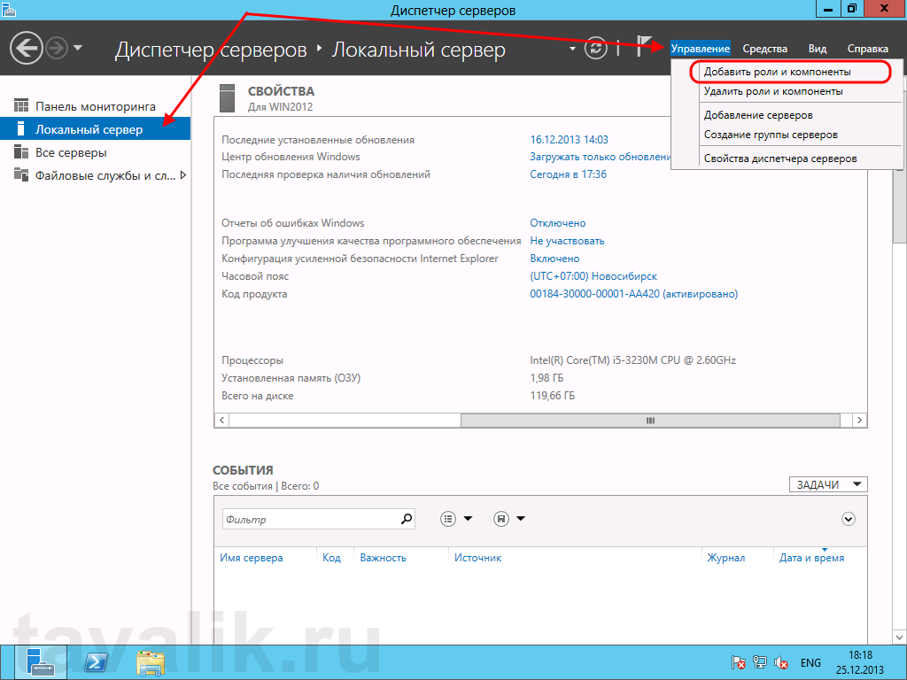 ustanovka_framework_windows_server_2012_01