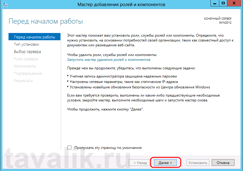 ustanovka_framework_windows_server_2012_02