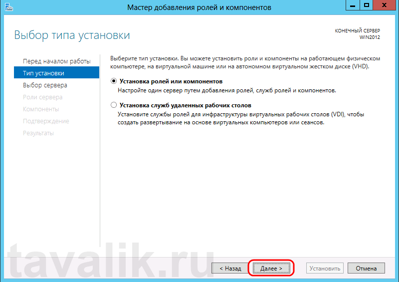 ustanovka_framework_windows_server_2012_03
