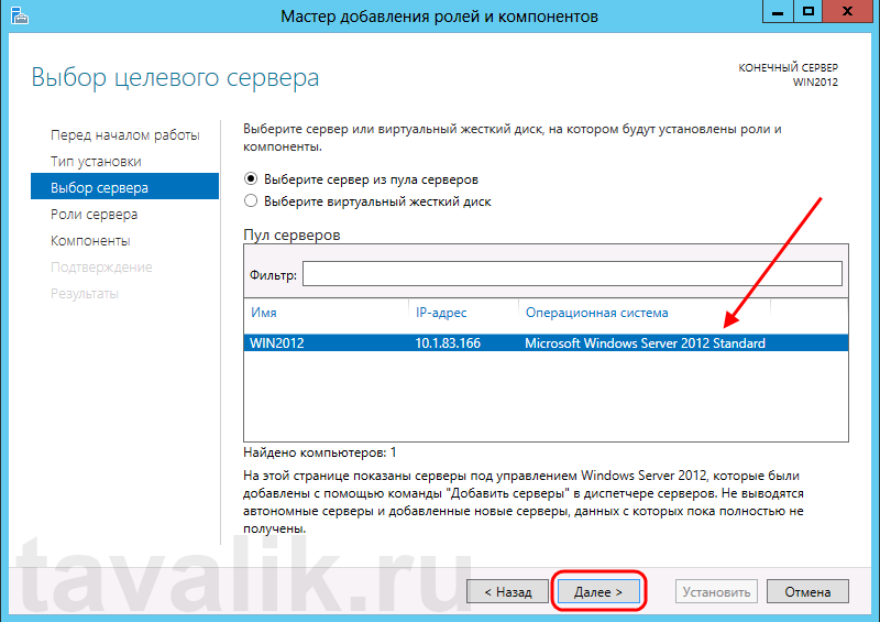 ustanovka_framework_windows_server_2012_04