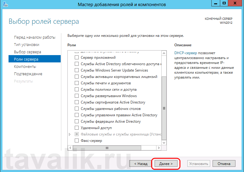 ustanovka_framework_windows_server_2012_05