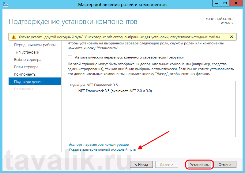 ustanovka_framework_windows_server_2012_07
