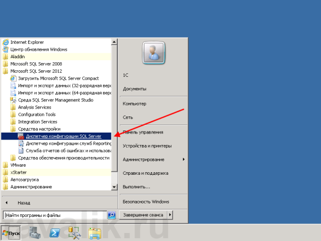 Firewall_Windows_MS_SQL_Server_2012_02