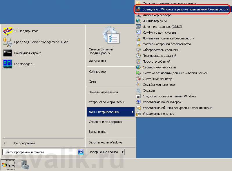 dobavlenie-pravila-v-brandmauer-windows-server-2008-r2_01