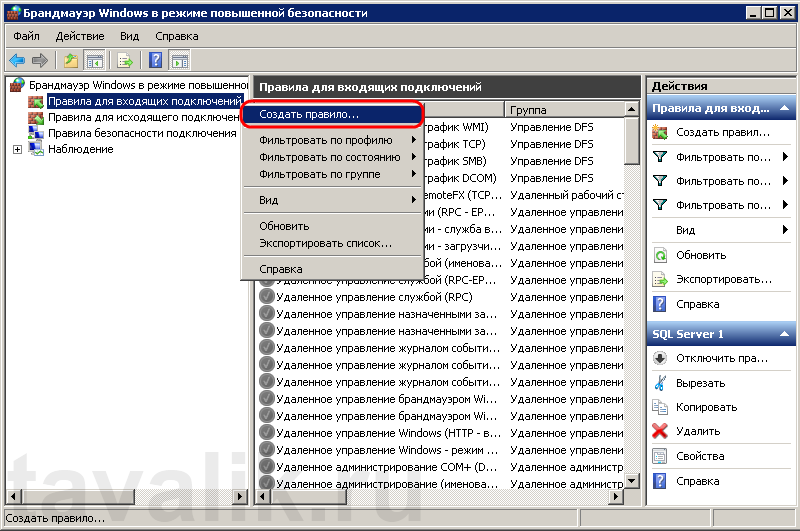 dobavlenie-pravila-v-brandmauer-windows-server-2008-r2_03