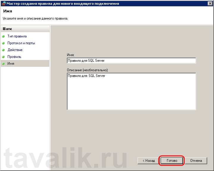 dobavlenie-pravila-v-brandmauer-windows-server-2008-r2_08