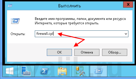 dobavlenie_pravila_v_firewall_windows_server_2012_1c_003