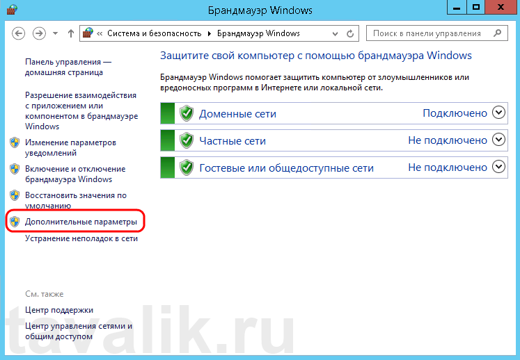dobavlenie_pravila_v_firewall_windows_server_2012_1c_004
