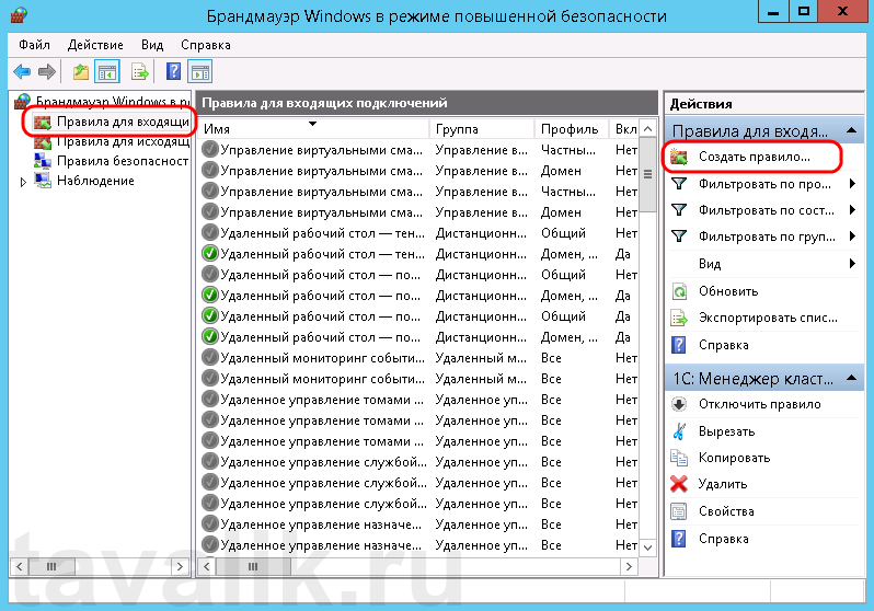 dobavlenie_pravila_v_firewall_windows_server_2012_1c_005