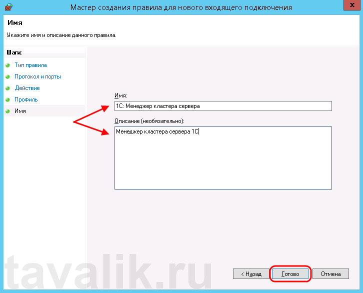 dobavlenie_pravila_v_firewall_windows_server_2012_1c_010