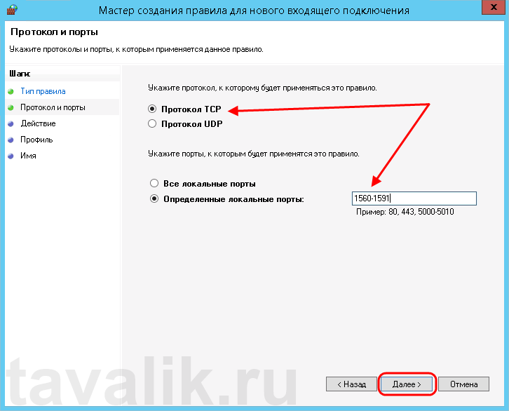 dobavlenie_pravila_v_firewall_windows_server_2012_1c_011