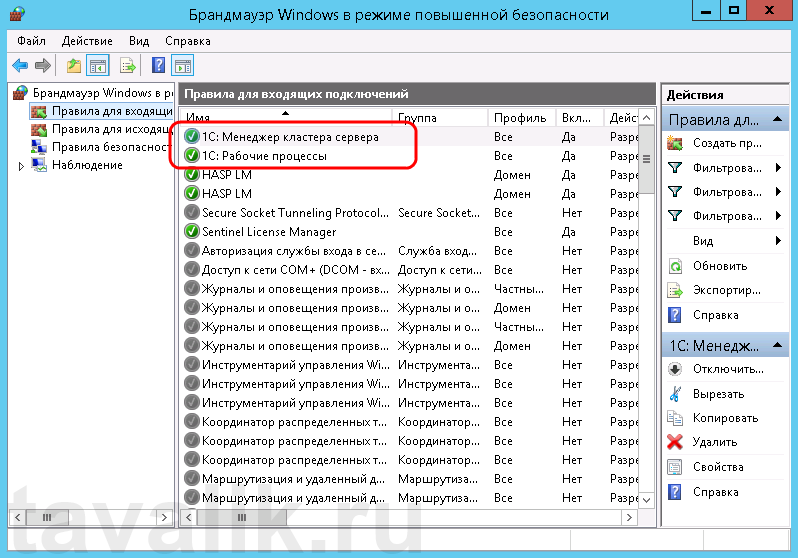 dobavlenie_pravila_v_firewall_windows_server_2012_1c_012