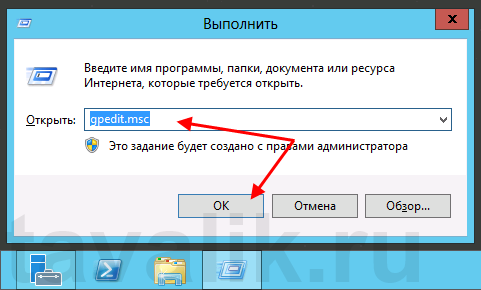 izmenenie_politiki_paroley_v_windows_server_2012_001