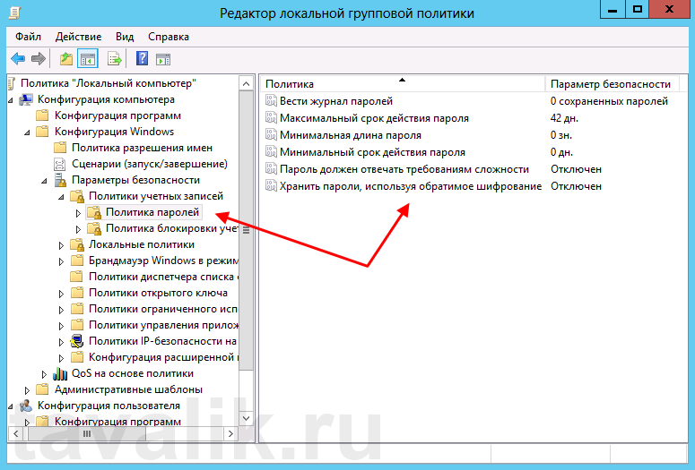 izmenenie_politiki_paroley_v_windows_server_2012_002