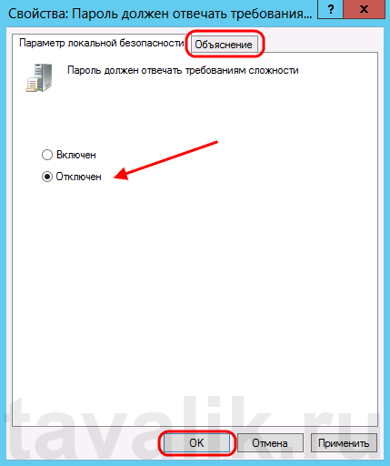 izmenenie_politiki_paroley_v_windows_server_2012_003